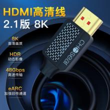 秋叶原(CHOSEAL)HDMI线2.1版 4K120Hz 2K144Hz 8k高清线兼容HDMI2.0笔记本电视显示器投影仪1.5米 TH-616T1D5