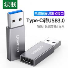 绿联 USB3.0公转Type-C母数据线转接头 USB-C母降噪耳机充电器转换头 通用三星小米华为荣耀手机电脑 30705灰