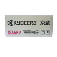 京瓷(KYOCERA)TK-5223MYC 品红色/黄色/青色/墨粉/墨盒 P5021cdn/P5021cdw墨粉盒