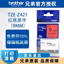 兄弟标签机色带TZe-z221 标签打印机色带 9mm标签带 e115带芯片 Z621标签原装色带 TZe-Z421 红底/黑字--标准覆膜