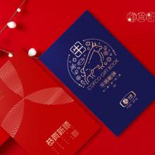 2021新年礼品卡册898型