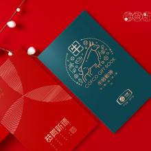 2021新年礼品卡册1698型