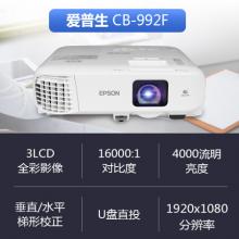 爱普生(EPSON)CB-992F教育培训投影仪 商务办公工程高清投影机 4000ANSI流明+免费远程指导 官配