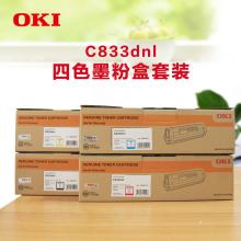 OKI 硒鼓C833dnl 打印机耗材 四色套装