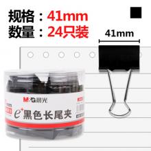 晨光(M&G)文具41mm黑色长尾夹 金属票据夹 Eplus系列办公燕尾夹 24只/罐ABS92733