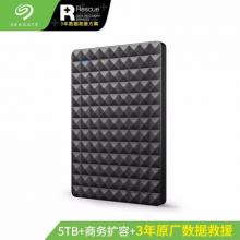 希捷(Seagate) 移动硬盘 5TB USB3.0 睿翼 2.5英寸商务黑钻 兼容Mac
