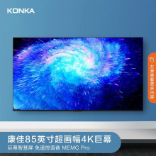 康佳(KONKA)85英寸 85X6 4K超高清HDR网络液晶平板电视 黑色