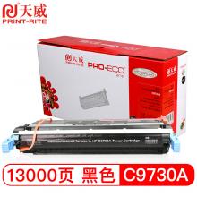 天威 (PrintRite)适用HP-5500(C9730A) 5550DN 5550DTN 55505500DN黑硒鼓专业装