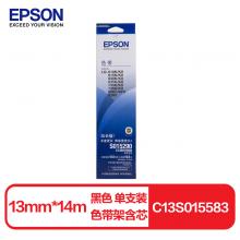 爱普生C13S015583原装色带(色带架含芯)黑色单支装(适用于LQ-610KII/615KII/630KII等)色带架:13mm*14m