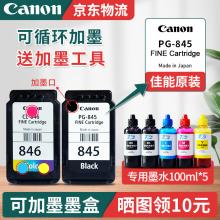 佳能(Canon)PG845/CL846打印机墨盒适TS3380 3180 MG3080 2580S 原装845+846改装墨盒+墨水(可加墨)【推荐】