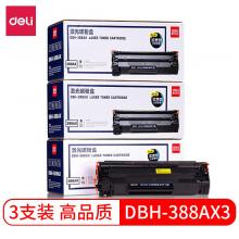 得力(deli)DBH-388AX3黑色硒鼓3支装 88A大容量打印机硒鼓(适用惠普P1007 P1106 M1136 M1213nf M1216nfh)