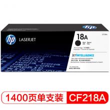 惠普(HP)CF218A/18A原装黑色硒鼓 适用hp M104a/w M132a/nw/fn/fp/fw 打印机硒鼓