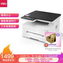 得力(deli)M2500DW 三合一云打系列黑白激光打印机  家用办公大容量打印机(双面云打印 复印 扫描)