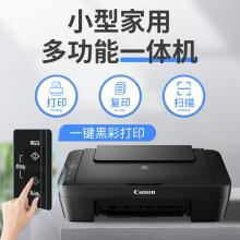佳能(Canon)MG2580S打印复印扫描一体机喷墨彩色连供打印机家用照片学生办公 套餐三:MG2580S+升级连供+墨水8瓶【推荐】