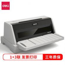 得力(deli)DB-618K 1+3联针式打印机 营改增税控发票打印机 票据电子面单快递发货出库办公打印机(82列)