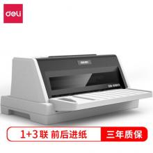 得力(deli)DB-618KⅡ 1+3联针式打印机 营改增税控发票打印机 票据电子面单快递发货出库办公 618K升级款