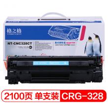 格之格CRG-328硒鼓NT-CC328CT适用佳能MF4752 4712 4410 4450 4452 4570DW惠普M1536 P1566 P1606打印机粉盒