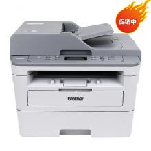 兄弟DCP-B7530DN 黑白激光多功能打印机一体机 打印 复印 扫描双面打印网络