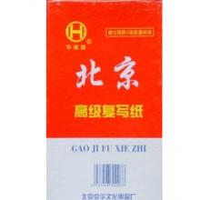 北京牌双面复写纸48K 16K 8k