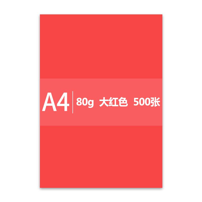 传美 A4 大红色彩色复印纸 80g 500张/包 单包装