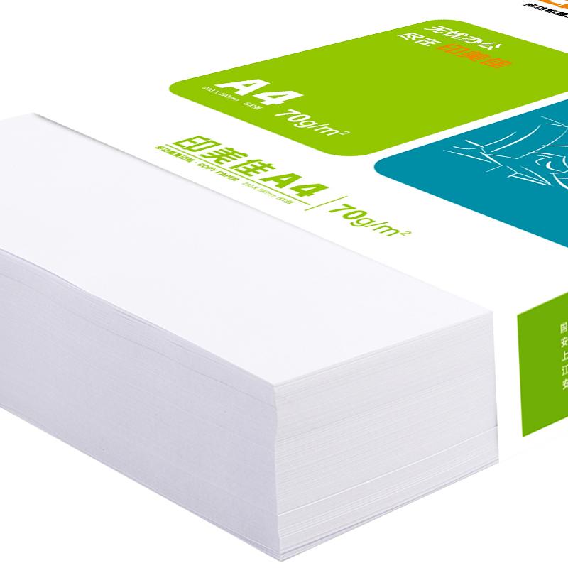安兴 印美佳 70g A4 复印纸 500张/包 5包/箱(2500张)
