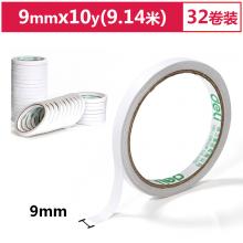 得力(deli)高粘性棉纸双面胶带 9mm*10y(9.1m/卷) 32卷袋装办公用品30400