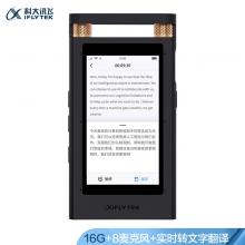 科大讯飞AI智能录音笔SR501终身免费转写 实时语音转换文字中英文翻译高清降噪16G+云存储星云灰