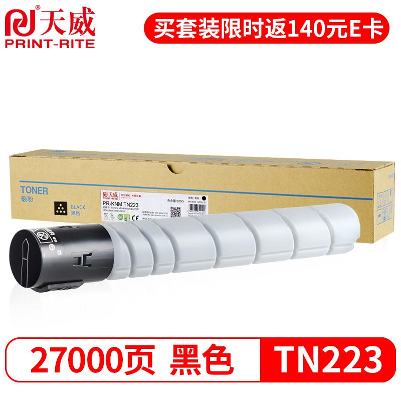 天威TN223K粉盒 黑色大容量 适用柯尼卡美能达Konica MinoltaC226墨盒256266碳粉柯美72227226复印机墨粉