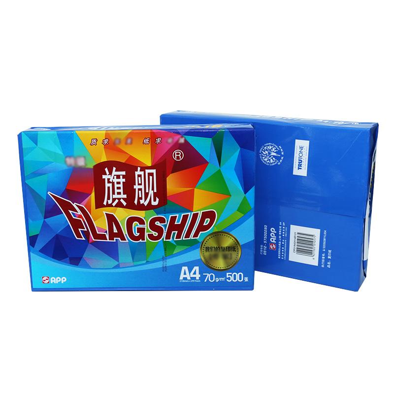 金光(APP) 特级蓝旗舰 复印纸70克A4 5包装 500张/包