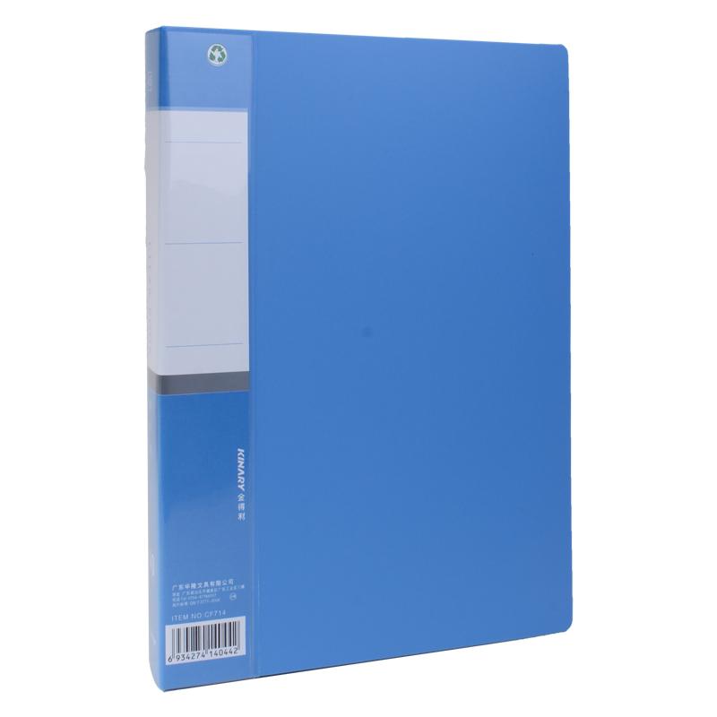 金得利资料册A5 20页/40页资料夹CF712/714插页文件夹 A540页蓝色