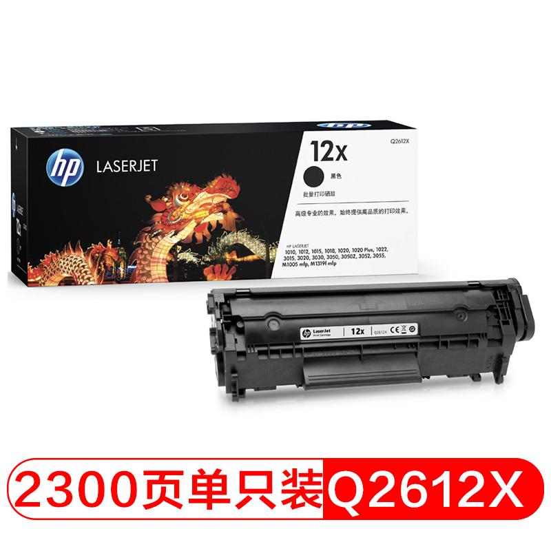 惠普(HP)LaserJet Q2612X 大容量黑色硒鼓 2612A 12A2612AF升级版(适用HPM1005/1020plus等)