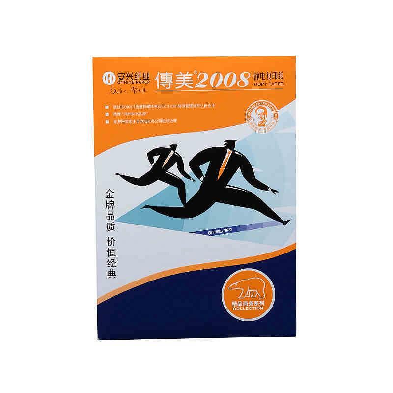 传美2008  70gA5复印纸 500张/包  10包/箱