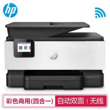 惠普HP 彩色一体传真机9010/9020/9019喷墨打印A4无线双面打印复印扫描 9019