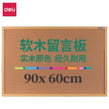 得力(deli) 90*60cm软木留言板 家用记事板 白板可插针照片墙板图钉板8764