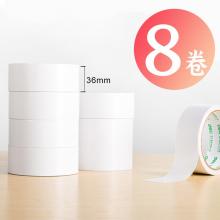得力(deli)棉纸双面胶带 宽36mm*10y (8卷/袋) 30415