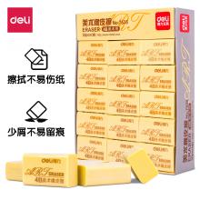 得力(deli)30块大号绘画4B黄色美术橡皮擦 7535