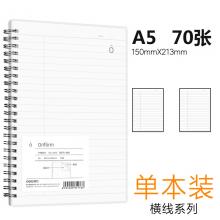 得力 笔记本零系列螺旋本A5/B5学生文具日记简约清新加厚线圈本透明磨砂封面本LA570横线本/A5/1本