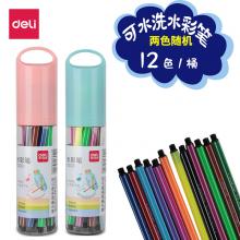 得力水彩笔绘画美术水性水彩笔外壳颜色随机1桶 12色/桶 6952