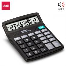 得力(deli)12位数通用语音计算机 桌面语音计算器 黑色837Y