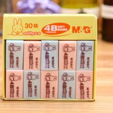 晨光(M&G) 晨光米菲4B橡皮擦美术考试专用2B铅笔橡皮擦FXP96319