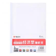 晨光 A4  ADM95105 透明抽杆夹资料夹拉杆夹颜色随机 10mm单色/夹A4纸30张
