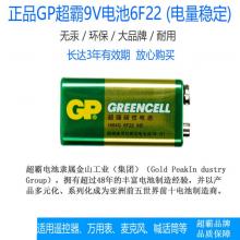玩具遥控器9v电池万用表无线喊话筒麦克风通用6F22方块九伏 1节9V电池 遥控器电池