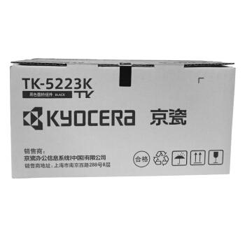 京瓷(KYOCERA) TK5223 四色套色 激光打印机碳粉 4支(适用P5021)