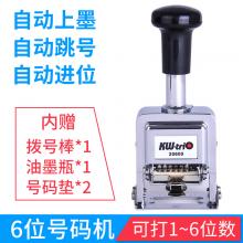 可得优(KW-triO)自动号码机填墨打码机生产日期保质期打码器自动跳号号码器六位数