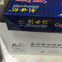 蓝创世纪 70g A5 500张/包  10包/箱