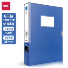 得力(deli)6只35mmA4塑料档案盒 加厚文件盒 党建资料盒 财务凭证收纳盒 办公用品33440蓝色