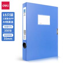 得力(deli)15只35mmA4塑料档案盒文件资料盒 财务凭证收纳盒 办公用品27042