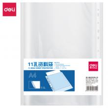 得力(deli)100只 11孔资料册文件替芯袋 资料保护袋 搭配孔夹快劳夹使用