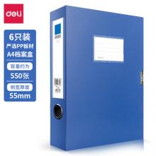 得力(deli)6只55mmA4塑料档案盒 加厚文件盒 党建资料盒 财务凭证收纳盒 办公用品33179蓝色