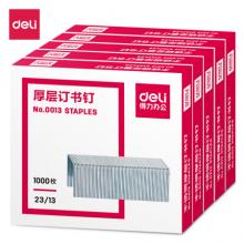 得力(deli)23/13厚层订书钉/订书针 1000枚/盒 5盒装 办公用品 0013